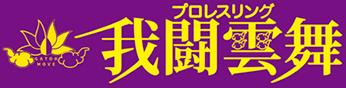 プロレスリング我闘雲舞|ガトームーブ