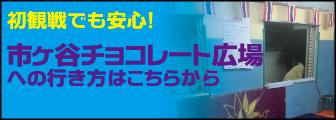 banner_Ichigaya