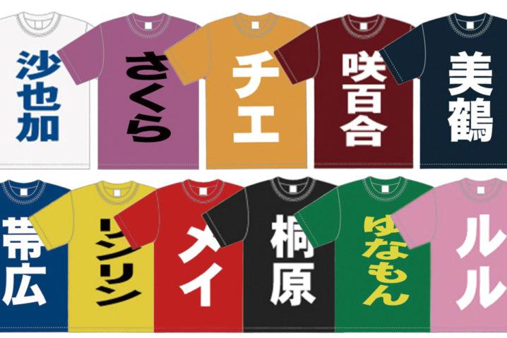 我闘雲舞お名前Tシャツ