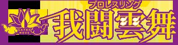 プロレスリング我闘雲舞  / Pro Wrestling Gatoh Move