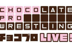 ChocoPro Live/チョコプロライブ