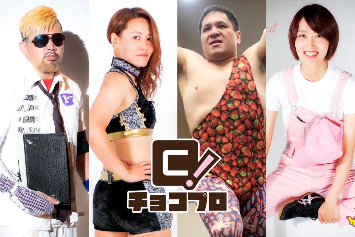 8/28(金)ChocoPro43は新人6人の1周年!ルルvsアントン!桐原vs藤田ミ!
