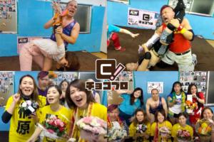 ChocoPro 43 試合結果 / Results - 2020/8/28(金)