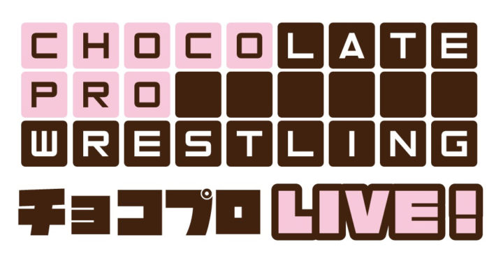 チョコレートプロレス・チョコプロ・ChocoPro