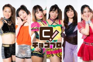 9月10日(木)ChocoPro45で、水森vsSAKI!さくら・メイvs桐原・チエ!
