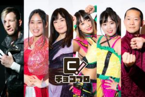 9月14日(月)ChocoPro48でさくら&メイvs SAKI&水森!クリス vs 趙雲!アッキ&チエ vs 桐原&ルル!