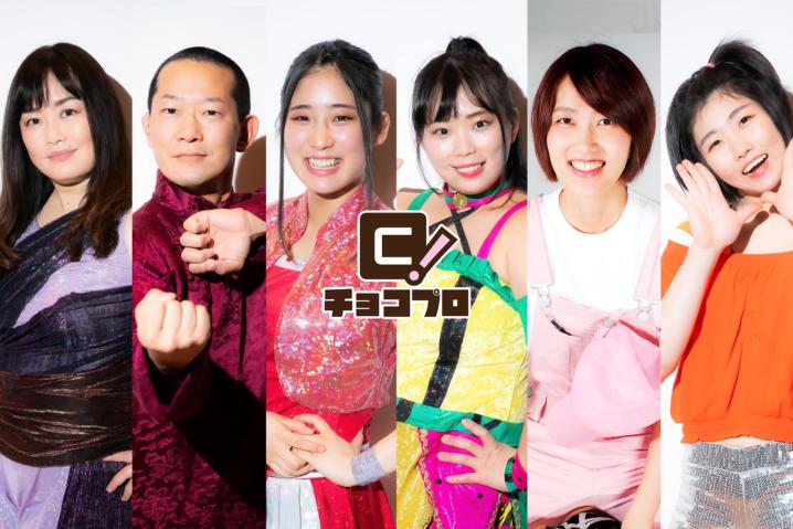 9/20(日)ChocoPro49、水森vsメイ!さくらvsチエ!ルルvs趙雲!