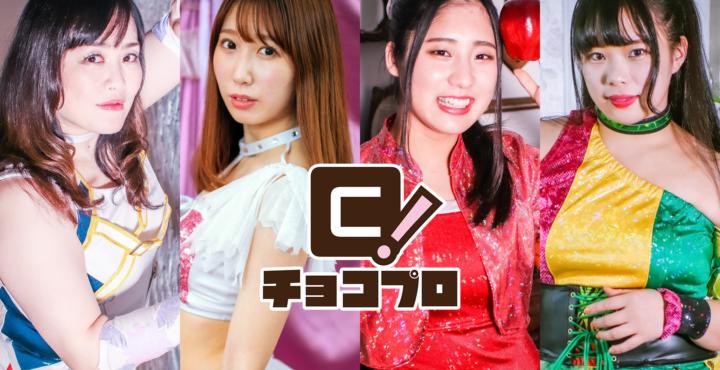 9/27(日)ChocoPro50!里歩&さくらvs水森&メイ!