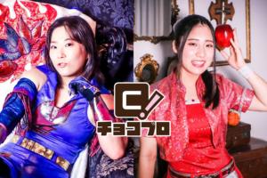 9/30(水)ChocoPro51!帯広vsメイ!