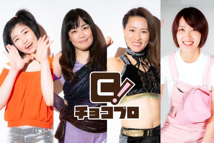 9/30(水)ChocoPro#51全カード決定!帯広vsメイ!さくら&チエvs桐原&ルル!