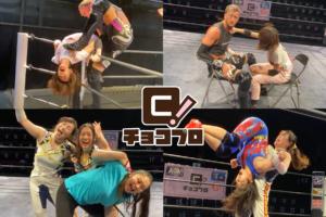 ChocoPro 44 試合結果 / Results - 2020/9/2(水)