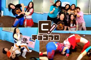 ChocoPro 51 試合結果 / Results - 2020/9/30(水)