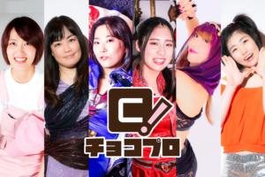 10.2(金)ChocoPro#52で帯広vsメイが再戦!チェリー初参戦!
