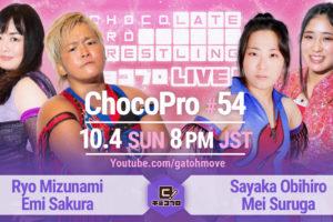 10.4(日)ChocoPro#54はシーズン3フィナーレ!さくら&水波vs帯広&メイ!