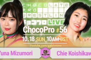 10.18(日)ChocoPro #56は水森vsチエ!さくら&ルルvsメイ&帯広!桐原vsチェリー!