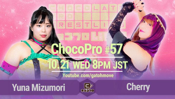 10.21(水)ChocoPro #57は水森vsチェリー!さくら&ルルvsメイ&チエ!帯広vs咲百合!