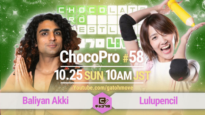 10.25(日)ChocoPro #58はアッキvsルル!さくらvsチエ!メイvs咲百合!