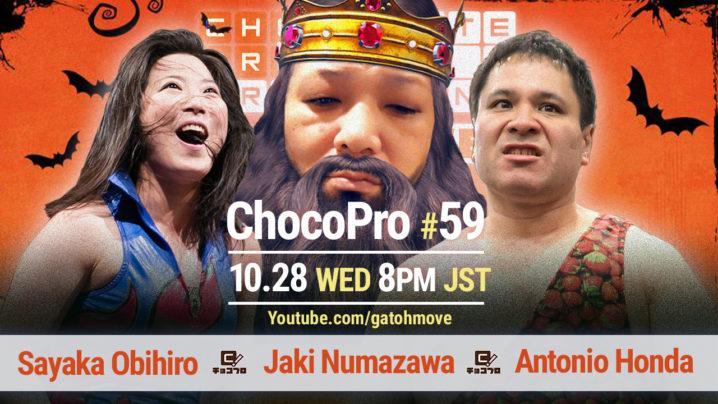 10.28(水)ChocoPro #59はハロウィンスペシャル!帯広vsアントンvs沼澤のモノボケデスマッチ!