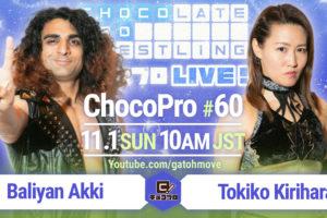 11.1(日)ChocoPro #60はアッキvs桐原!さくらvs杏ちゃむ!アントン&メイvs水森&チエ!