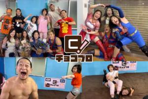 ChocoPro 54 試合結果 / Results - 2020/10/4(日)