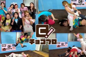ChocoPro 57 試合結果 / Results - 2020/10/21(水)