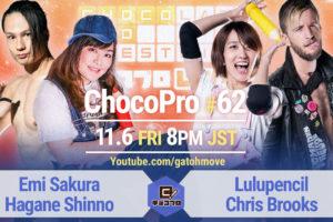 11.6(金)ChocoPro #62はさくら&新納vsルル&クリス!水森vsメイvsチエ!