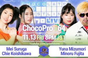 11.13(金)ChocoPro #64はメイ&チエvs水森&藤田!咲百合vsアッキvsさくら!