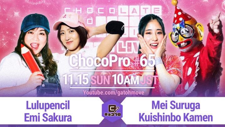 11.15(日)ChocoPro #65はペンシルアーミーvsメイ&くいしんぼう仮面!チエ&アッキvs水森&桐原!