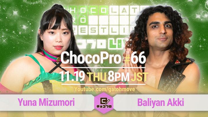 11.19(木)ChocoPro 66は水森vsアッキ!メイ&チエvsアントン&桐原!さくらvs咲百合!