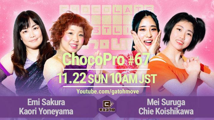 11.22(日)ChocoPro 67はメイ&チエvsさくら&米山!水森vsトランザム★ヒロシ!