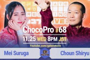 11.25(水)のChocoPro 68は、趙雲vsメイ!水森&さくらvsチエ&アッキ!
