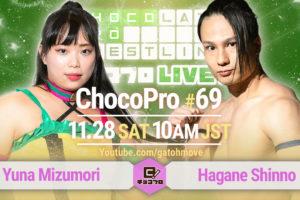 11.28(土)のChocoPro 69は、水森vs新納!さくら&帯広vsメイ&チエ!