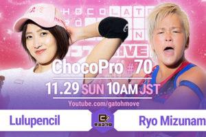11.29(日)のChocoPro 70は、水波vsルル!さくら&帯広vsアッキ&チエ!メイvs咲百合