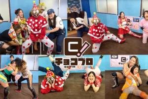 ChocoPro 65 試合結果 / Results - 2020/11/15(日)