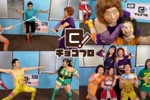 ChocoPro 67 試合結果 / Results - 2020/11/22(日)