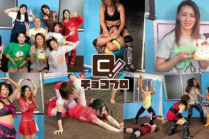ChocoPro 61 試合結果 / Results - 2020/11/4(水)