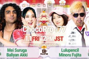 謹賀新年!1.1(金)ChocoPro77はメイ&アッキvsルルvs藤田!5wayお正月デスマッチ!水森vsチエ!