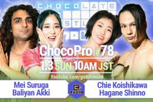 1.3(日)ChocoPro78で、メイ&アッキvsチエ&新納!リンリンvsアントン!