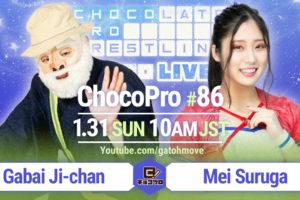 1.31(日)ChocoPro86は、水森&杏ちゃむvsさくら&ルル!がばいじいちゃんvsメイ!アッキ&アントンvs新納&チエ!