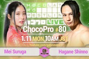 1.11(月・祝)ChocoPro80でメイvs新納!さくら&水森vsアッキ&チエ!
