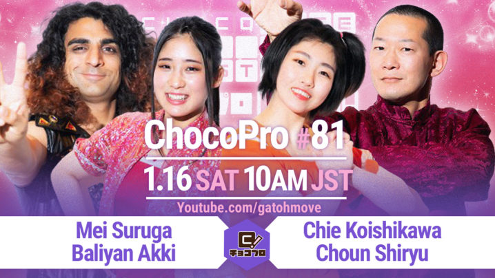 1.16(土)ChocoPro81は、メイ&アッキvsチエ&趙雲!水森vsルル!さくらvs杏ちゃむ!
