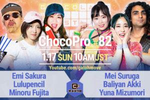 1.17(日)のChocoPro 82は、さくら&ルル&藤田ミノルvsメイ&アッキ&水森のワンマッチ興行!