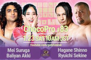 1.23(土)ChocoPro83は、メイ&アッキvs新納&関根!さくらvsチエ!