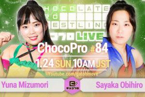 1.24(日)ChocoPro84は、水森vs帯広!さくらvs関根!メイ&アッキvs桐原&チエ!