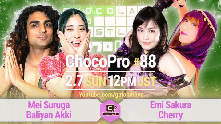 2.7(日)ChocoPro88は、メイ&アッキvsさくら&チェリー!ルルvsヒロシ!チエvs桐原!