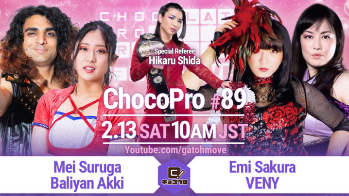 2.13(土)ChocoPro89はAEWスペシャル!メイ&アッキvsVENY&さくら!水森vs水波!スペシャルレフリーは志田光!