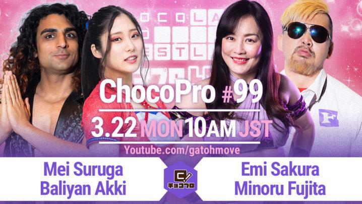3/22(月)ChocoPro99は、メイ&アッキvsさくら&藤田ミノル!水森&チエvs米山&ルル!