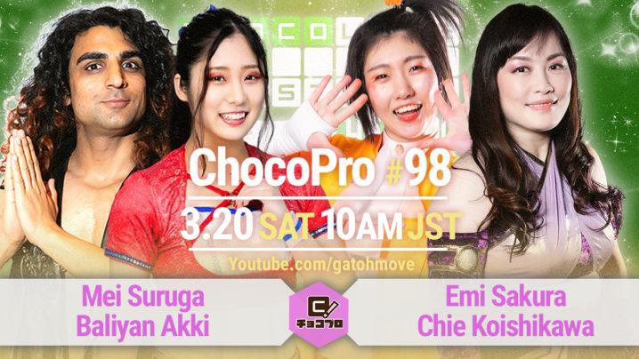 3/20(土)ChocoPro98は、メイ&アッキvsさくら&チエ!水森vs新納!ルルvsサワディー!