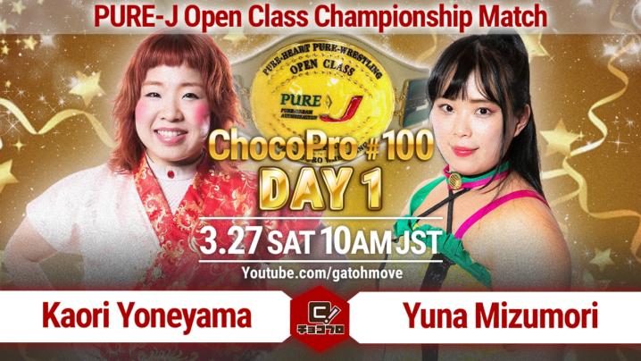 3/27(土)ChocoPro100 Day1全カード決定!第1試合はアジアドリームタッグ選手権!メインは米山vs水森のPURE-J認定無差別級選手権!