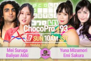 3/7(日)ChocoPro93はさくら&水森vsメイ&アッキ!咲百合&趙雲vsチエ&桐原!